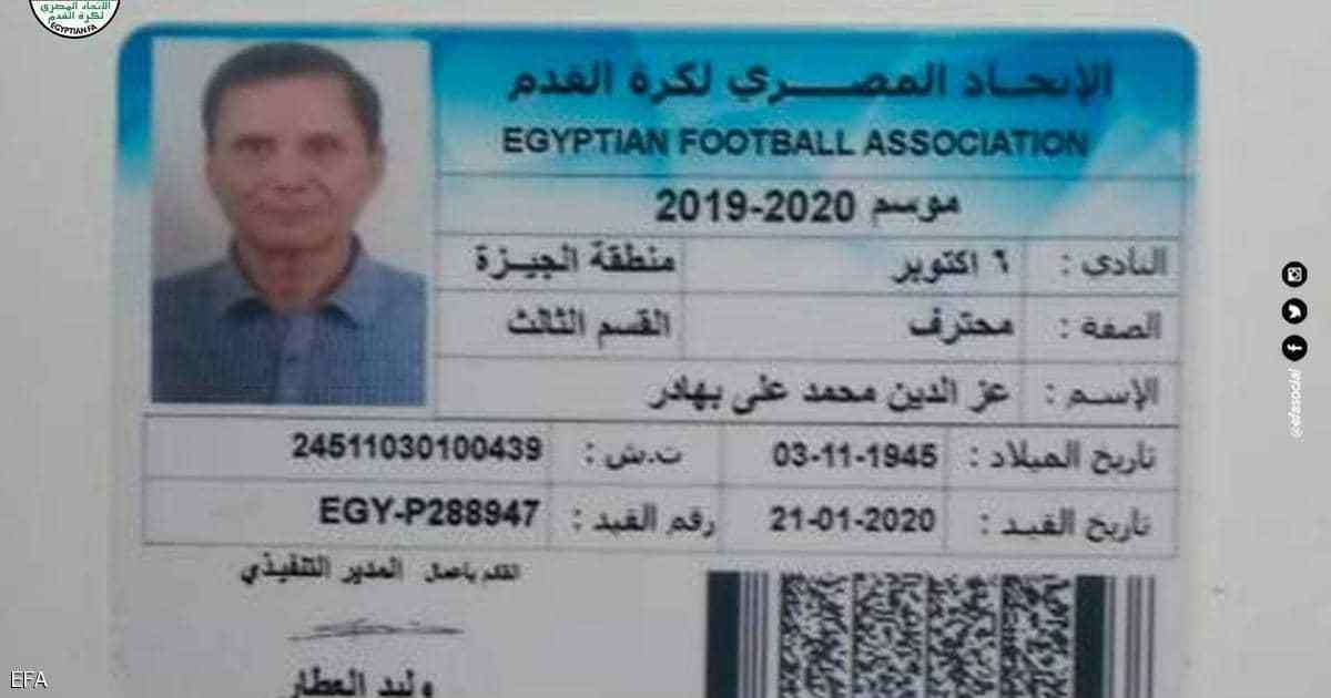 Tiene 75 años. El jugador de fútbol más grande de ...