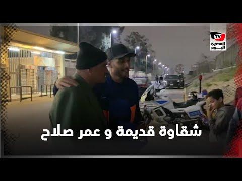 """Viejo travieso"" acaricia a Omar Salah: ""Al-Khatib Baiqoli Hash"" después del final ..."